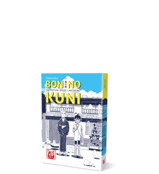 BON NO KUNI_sito